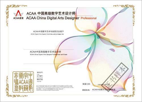 ACAA数字艺术专业人才评测(ACAA资格认证)