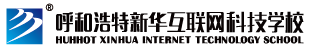 呼和浩特新华互联网科技学校
