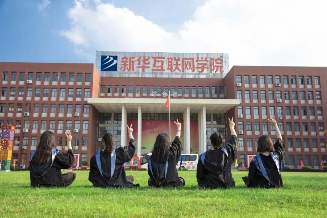 新华的毕业生都去哪儿了?