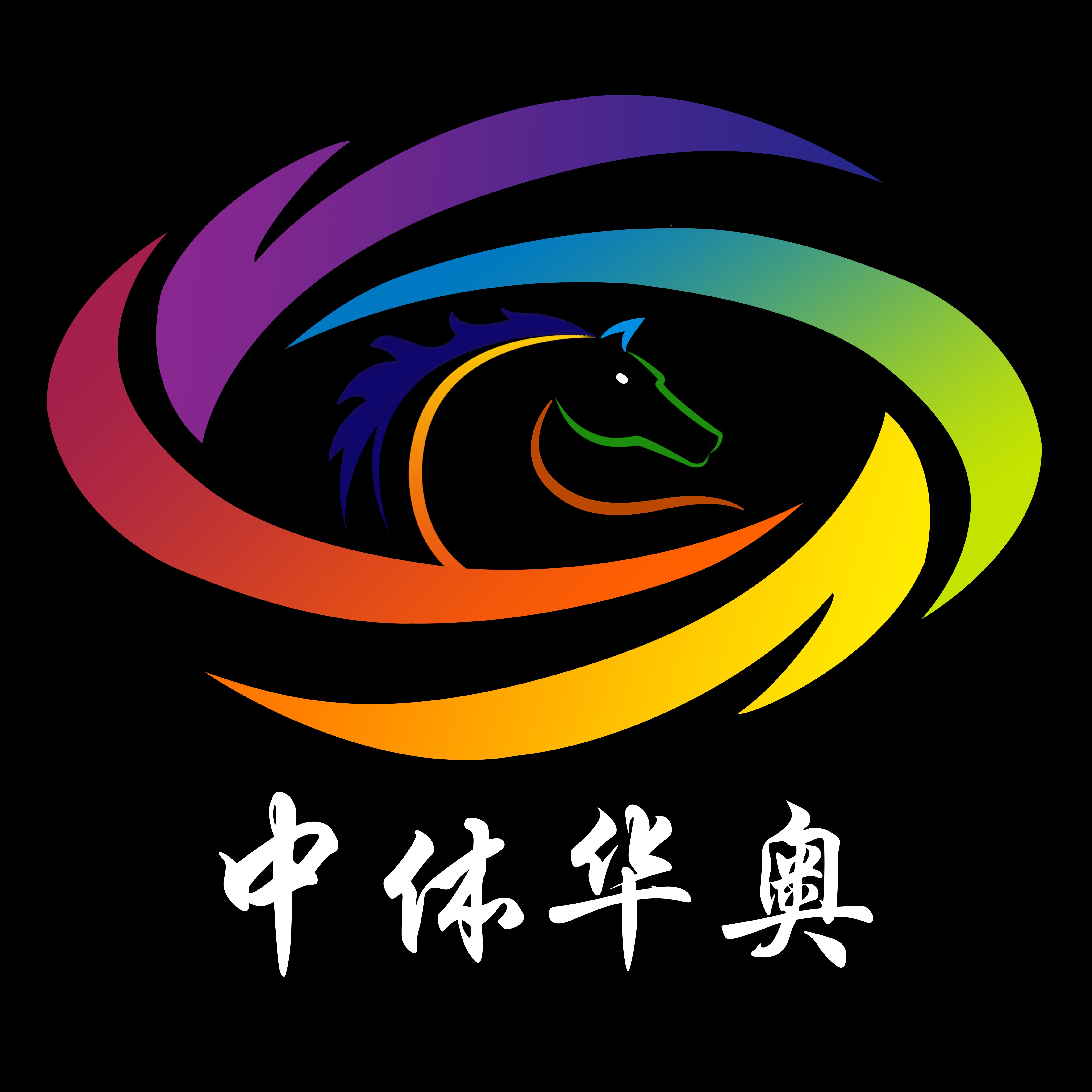 内蒙古中体华奥旅游文化有限责任公司招聘