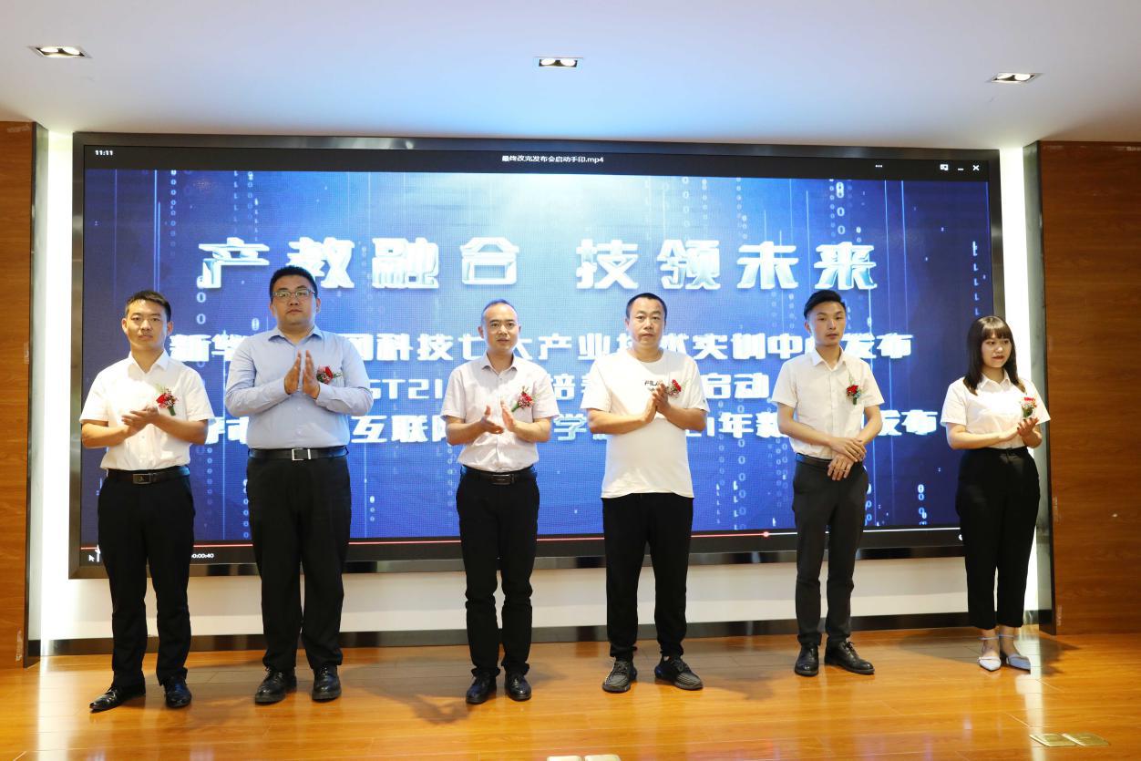 """呼市新华""""HST211人才培养计划""""启动暨2021年新专业发布会盛大举行!"""